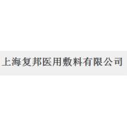 上海复邦医用敷料有限公司