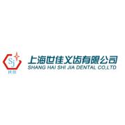 上海世佳义齿有限公司
