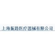 上海振路医疗器械有限公司