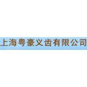 上海粤豪义齿有限公司