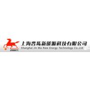 上海晋马新能源科技有限公司