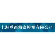 上海奚西精密模塑有限公司