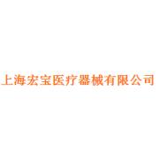 上海宏宝医疗器械有限公司