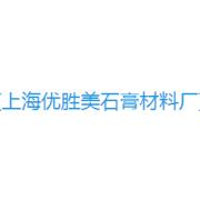 上海优胜美石膏材料厂