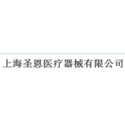 上海圣恩医疗器械有限公司