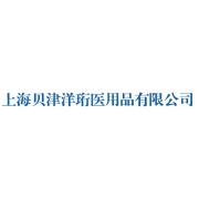 上海贝津洋珩医用品有限公司