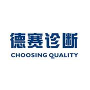 德赛诊断产品(上海)有限公司