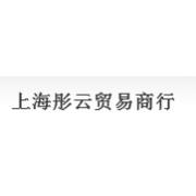 上海彤云贸易商行