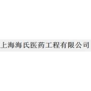 上海海氏医药工程有限公司