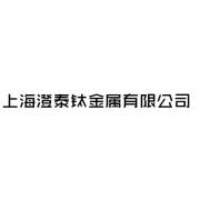 上海澄泰钛金属有限公司