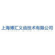 上海博汇义齿技术有限公司