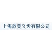 上海欣美义齿有限公司