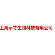 上海示才生物科技有限公司