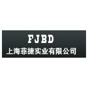 上海菲捷实业有限公司