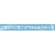 上海空气之星工业气体设备有限公司