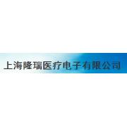 上海隆瑞医疗电子有限公司