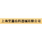 上海坚藤齿科器械有限公司