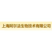 上海阿尔法生物技术有限公司