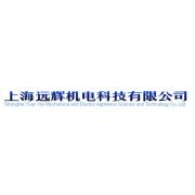 上海远辉机电科技有限公司