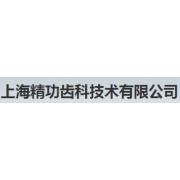 上海精功齿科技术有限公司