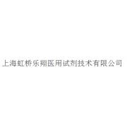 上海虹桥乐翔医用试剂技术有限公司