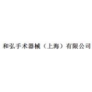 和弘手术器械(上海)有限公司