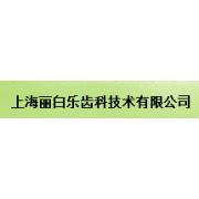 上海丽白乐齿科技术有限公司