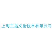 上海三岛义齿技术有限公司