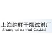 上海纳辉干燥试剂厂
