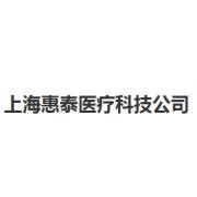 上海惠泰医疗科技公司