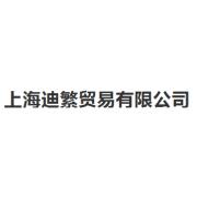 上海迪繁贸易有限公司