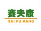 上海赛夫康辐射防护器材有限公司