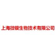 上海微银生物技术有限公司