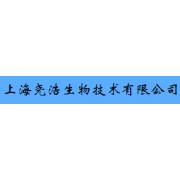 上海尧浩生物技术有限公司