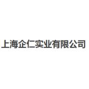 上海企仁实业有限公司