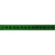 上海赢发医用复合材料有限公司