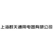 上海群天通用电器有限公司