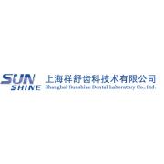 上海祥舒齿科技术有限公司