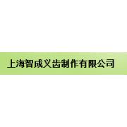 上海智成义齿制作有限公司