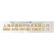 上海华源热疗技术有限公司