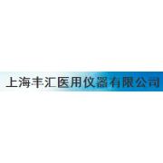 上海丰汇医用仪器有限公司