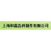 上海和嘉齿科制作有限公司