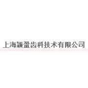 上海颖盈齿科技术有限公司