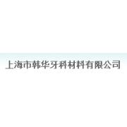 上海韩华牙科材料有限公司