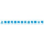 上海爱克思科技实业有限公司