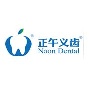 上海正午义齿制作有限公司