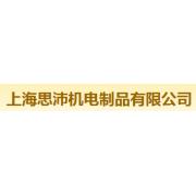 上海思沛机电制品有限公司