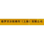 格罗贝尔轮椅车(上海)有限公司