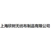 上海欣树无纺布制品有限公司