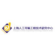 上海力声特医学科技有限公司
